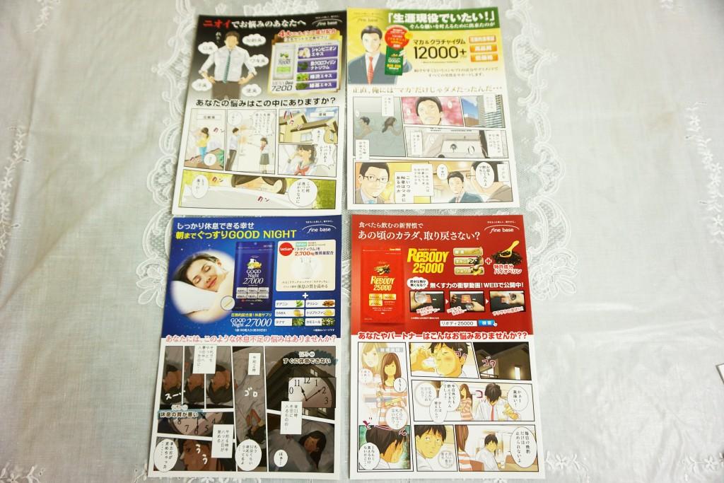 メンズデオ7200の広告