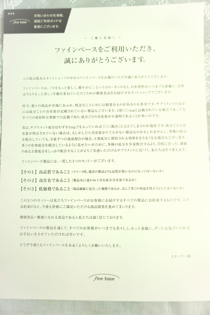 ファインベースからの手紙