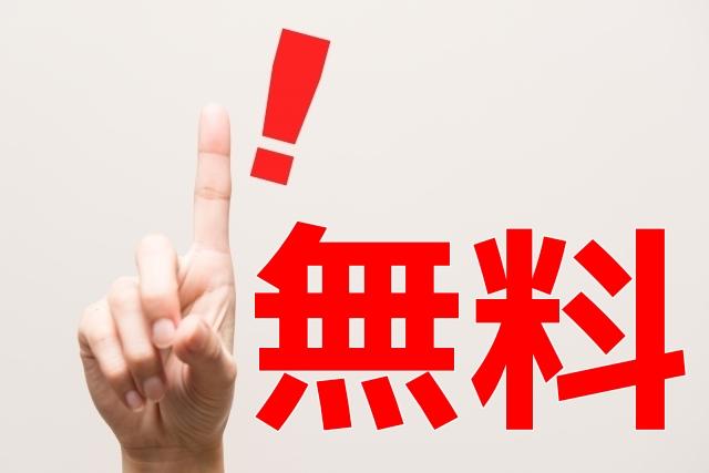 バイオクリニック東京は初回カウンセリングと測定無料