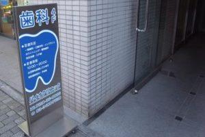 バイオクリニック東京